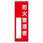 指名標識 表示内容:防火管理者 (361-01)