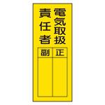 指名標識ステッカー 10枚1組 内容:電気取扱責任者 (361-30)