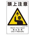 建災防統一標識(日・英・中・ベトナム 4ヶ国語) 頭上注意 (363-01A)