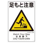 建災防統一標識(日・英・中・ベトナム 4ヶ国語)  足もと注意 (363-02A)