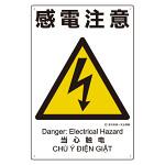 建災防統一標識(日・英・中・ベトナム 4ヶ国語) 感電注意 (363-04A)