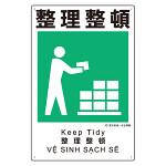 建災防統一標識(日・英・中・ベトナム 4ヶ国語)  整理整頓 (363-08A)