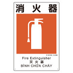 建災防統一標識(日・英・中・ベトナム 4ヶ国語)   消火器 (363-10A)