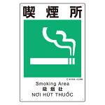 建災防統一標識(日・英・中・ベトナム 4ヶ国語)   喫煙所 (363-11A)