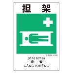 建災防統一標識(日・英・中・ベトナム 4ヶ国語)  担架 (363-16A)