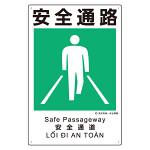建災防統一標識(日・英・中・ベトナム 4ヶ国語)  安全通路 (363-19A)