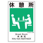 建災防統一標識(日・英・中・ベトナム 4ヶ国語)  休憩所 (363-21A)