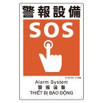 建災防統一標識(日・英・中・ベトナム 4ヶ国語)  警報設備 (363-23A)