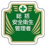 安全管理関係胸章 表示内容:総括安全衛生管理者 (367-51)