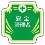 安全管理関係胸章 グリーン地 表示内容:安全管理者 (367-54)
