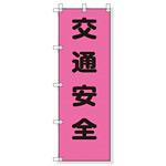 桃太郎旗 表示内容:交通安全 (372-80)