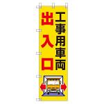 桃太郎旗 1500×450mm 内容:工事用車両出入口 (372-82)