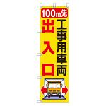 桃太郎旗 1500×450mm 内容:100M先工事用車両出入口 (372-83)
