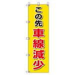 桃太郎旗 1500×450mm 内容:この先車線減少 (372-85)