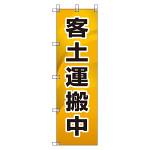 桃太郎旗 1500×450mm 内容:客土運搬中 (372-86)