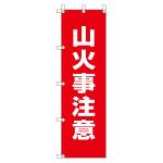 桃太郎旗 1500×450mm 内容:山火事注意 (372-89)