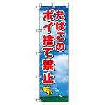 桃太郎旗 1500×450mm 内容:たばこのポイ捨て禁止 (372-90)