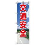 桃太郎旗 1500×450mm 内容:交通安全 (372-92)