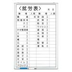 ホワイトボード就労表 (職種記入) (373-32)