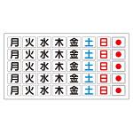 ホワイトボード曜日マグネット板 (シート) (373-67)