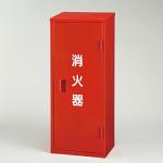 鉄製 消火器BOX 20型1本用 (376-179)