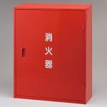 鉄製 消火器BOX 20型2本用 (376-180)