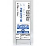路上工事予告看板 (住民・通行者用) (383-50)