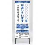 路上工事説明看板 (住民・通行者用) (383-51)