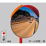 道路設置用カーブミラー アクリル製一面鏡 ミラー・ポールセット ミラーサイズ:φ1000mm (384-23)