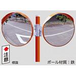 道路設置用カーブミラー アクリル製二面鏡 ミラー・ポールセット ミラーサイズ:φ800mm (384-26)