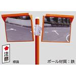 道路設置用角型カーブミラー アクリル製二面鏡 ミラー・ポールセット ミラーサイズ:600×800mm (384-31)