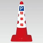 カラーコーン用カバー 430×290 内容:駐車禁止 (385-50) P駐車場 (385-551A)