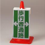 コーンサイン 歩行者通路 (385-71)