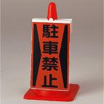 コーンサイン 駐車禁止 (385-72)
