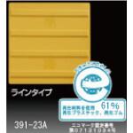 点字タイル 進め用 (JIS規格) 300×300mm (391-23A)