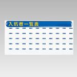 ずい道用品 入坑者一覧表セット スーパーフラット掲示板タイプ 仕様:大・50名用 (393-66)