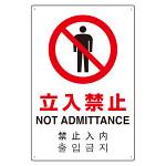 4カ国語標識 平板タイプ アルミ製 立入禁止 H450×W300(802-902)