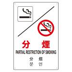 4カ国語標識 平板タイプ アルミ製 分煙 H450×W300(802-905)