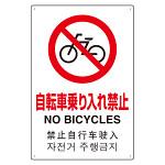 4カ国語標識 平板タイプ アルミ製 自転車乗り入禁止 H450×W300(802-909)