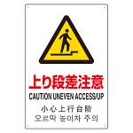 4カ国語標識 平板タイプ アルミ製 上り段差注意 H450×W300(802-914)