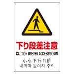 4カ国語標識 平板タイプ アルミ製 下り段差注意 H450×W300(802-915)