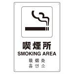 4カ国語標識 平板タイプ アルミ製 喫煙所 H450×W300(802-917)