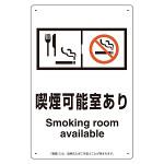 改正健康増進法対応 喫煙専用室 標識 喫煙可能室あり ボード(W200×H300) (803-321)
