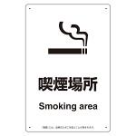 改正健康増進法対応 喫煙専用室 標識 喫煙場所 ボード(W200×H300) (803-341)