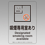 改正健康増進法対応 喫煙専用室 標識 喫煙専用室あり 透明ステッカー(W100×H150) ※5枚1組 (807-81)