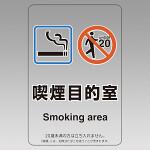 改正健康増進法対応 喫煙専用室 標識 喫煙目的室(Smoking area) 透明ステッカー(W100×H150) ※5枚1組 (807-90)