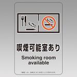 改正健康増進法対応 喫煙専用室 標識 喫煙可能室あり 透明ステッカー(W100×H150) ※5枚1組 (807-92)