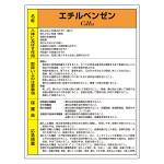 エチルベンゼン 特定化学物質標識 600×450 (815-28)