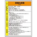 四塩化炭素 特定化学物質標識  600×450 (815-42)