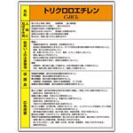 トリクロロエチレン 特定化学物質標識  600×450 (815-43)